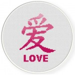 Japanese Symbol For Love Cross Stitch Illustration