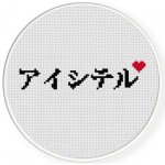 I Love You In Japanese Cross Stitch Illustration